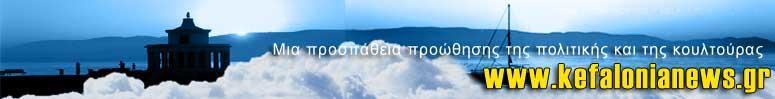 www.kefalonianews.gr